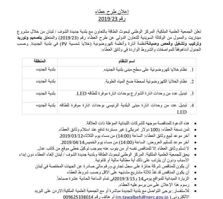 إعلان طرح عطاء رقم 232019 في لبنان تصميم وتوريد وتركيب وتشغيل وفحص وصيانة أنظمة إنارة وأنظمة كهروضوئية في بلدية الجديدة