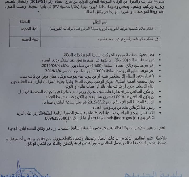 إعلان طرح عطاء رقم 51/2019 في لبنان: تصميم وتوريد وتركيب وتشغيل وفحص وصيانة أنظمة كهروضوئية في بلدية الجديدة