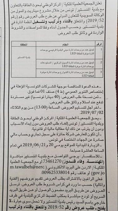 إعلان طلب عروض رقم 52/2019 في تونس: اقتناء وتركيب وتشغيل أنظمة إنارة