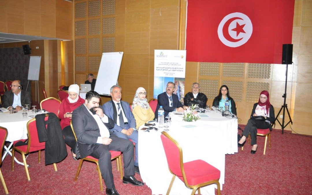 ترابط الموارد في المناطق الحضرية في منطقة الشرق الأوسط وشمال إفريقيا في المنستير، تونس من  15/2/2018-14